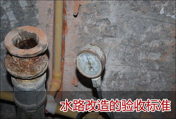 水电改造前知识